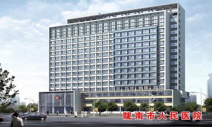 陇南第一人民医院